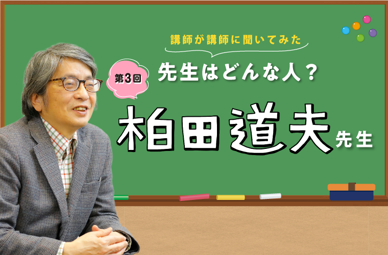 公募ガイドを活用し、書くことをルーティーンにしよう ―― 先生はどんな人? 第3回 柏田道夫先生
