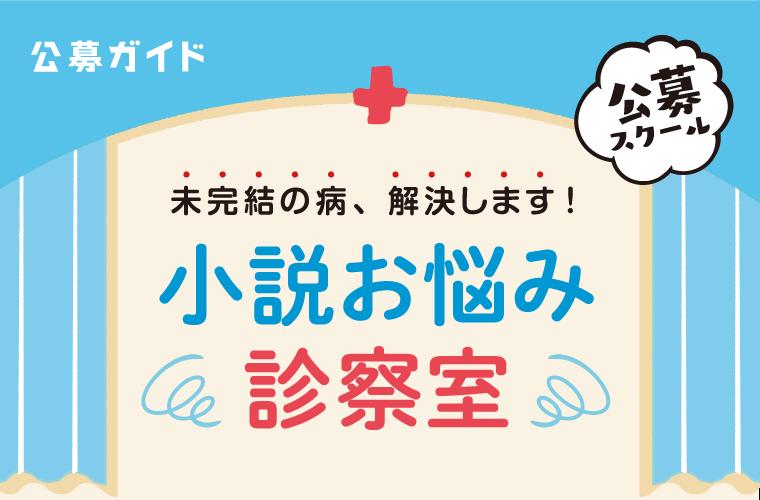 公募スクール「小説お悩み診察室」